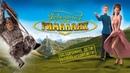 Переполох в Гималаях / Lissi und der wilde Kaiser (2007) Мультфильм, четверг, кинопоиск, фильмы , выбор, кино, приколы, ржака, топ