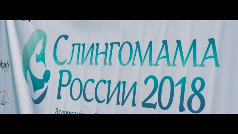 Финал конкурса Слингомама России 2018 в Новороссийске