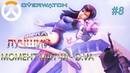 Overwatch - лучший момент матча - D Va (Дива) Replay 8