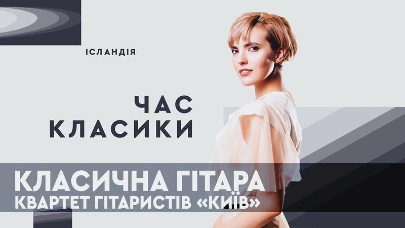 Квартет гітаристів КИЇВ Класичні твори для гітари ЧАС КЛАСИКИ
