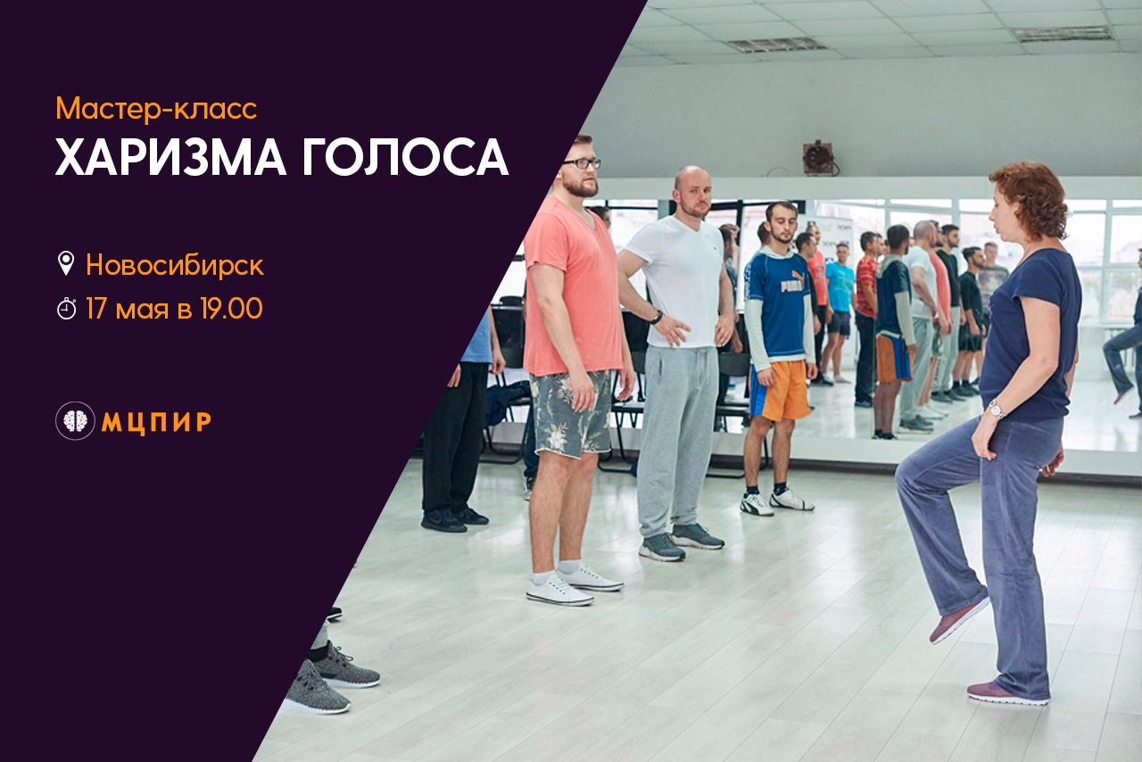 Афиша Новосибирск Мастер-класс Харизма голоса / МЦПИР Новосибирск