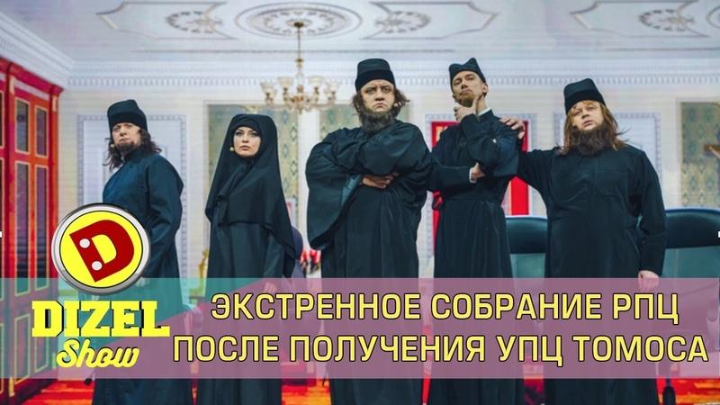 Экстренное собрание РПЦ после получения УПЦ Томоса   Дизель cтудио