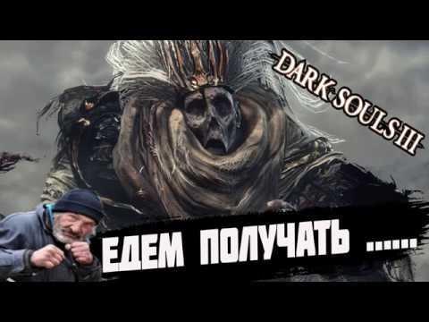 🤭ПАРОВОЗ ЛЮЛЕЙ В ПУТИ! ► Dark Souls 3►Хард! ► ( Запись стрима ) 6