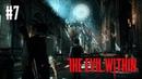 The Evil Within прохождение игры - Эпизод 7 Хранитель