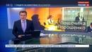 Новости на Россия 24 Пощечина для Порошенко Саакашвили на свободе назвал цену смены власти в Киеве
