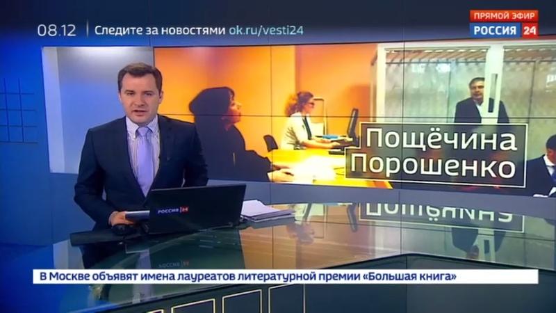 Новости на Россия 24 • Пощечина для Порошенко: Саакашвили на свободе назвал цену смены власти в Киеве