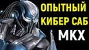 Mortal Kombat XL - Попался сильный Кибер Саб-Зиро / Мортал Комбат Х