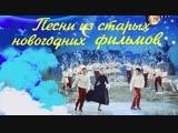 Песни из старых новогодних фильмов. Новогодние песни.mp4