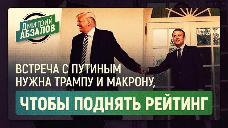 Встреча с Путиным нужна Трампу и Макрону, чтобы поднять рейтинг (Дмитрий Абзалов)