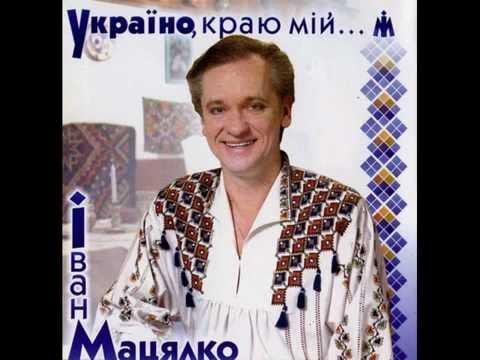 Іван Мацялко - Україно, краю мій (CD 2003)