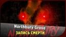 Запись смерти Northbury Grove