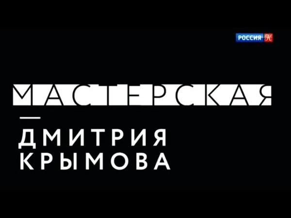 Дмитрий Крымов Мастерская