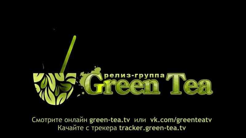 GREEN TEA Высококачественная любовь 06