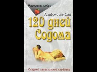 120 дней Содома маркиз де Сад (аудио)