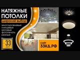 Натяжные потолки Санкт- 33 квадрата - Кировск, Шлиссельбург, Синявино, Отрадное
