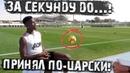 Погба невероятно красиво остановил мяч во время интервью Почти не отвлёкся