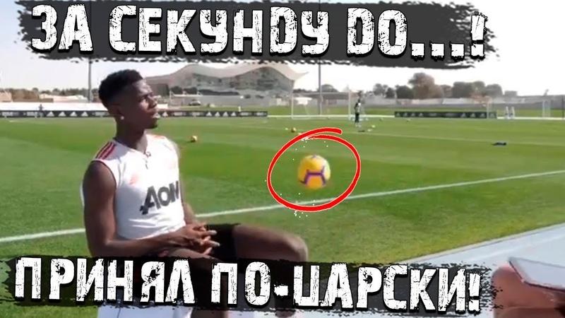 Погба невероятно красиво остановил мяч во время интервью! Почти не отвлёкся!