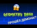 ПРОХОЖУ The Nightmare Демон.Geometry Dash.Прошёл его!?