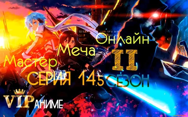 Мастера меча онлайн ТВ-2 / Sword Art Online TV-2 / ソードアート・オンライン 2 - серия 14.5