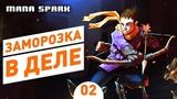 ЗАМОРОЗКА В ДЕЛЕ! - #2 MANA SPARK ПРОХОЖДЕНИЕ