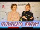 Соски Шоу 5|Россия 24|Штрафы|Санкции|Илон Маск|Мемы|Бузова|Без детей|Мисс мира