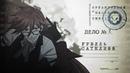 Kuroshitsuji Death Reapers Визитка ЗФБ 2018 ENG SUB