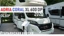Дом на колесах Adria Coral XL 600DP 2020 год. Итальянская версия.