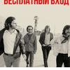 Вечер The Doors 11/02