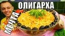Салат Мечта Олигарха Красивый Простой Вкусный салатик на праздник