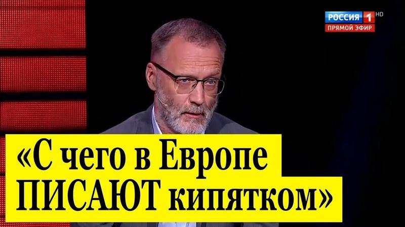 Сергей Михеев развенчивает ФАЛЬШИВЫЕ мифы о Западе
