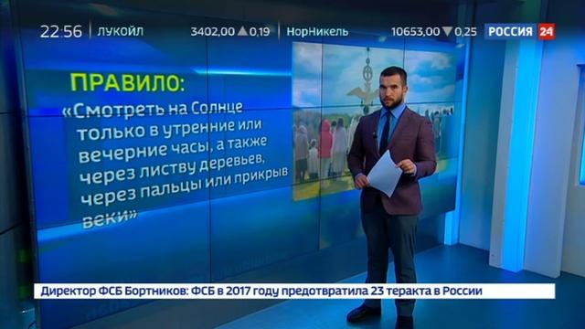 Новости на Россия 24 • Организаторы секты лечили рак солнечным светом и травяным чаем