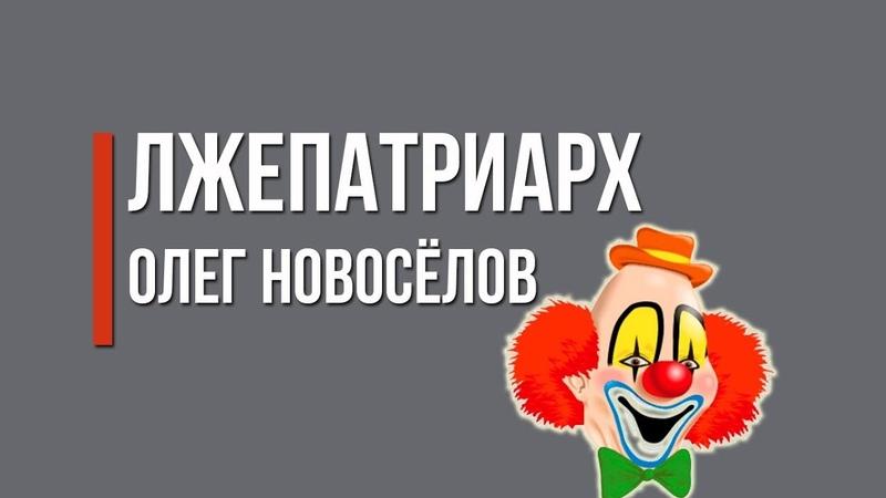 Лжепатриарх Олег Новосёлов (dislive)