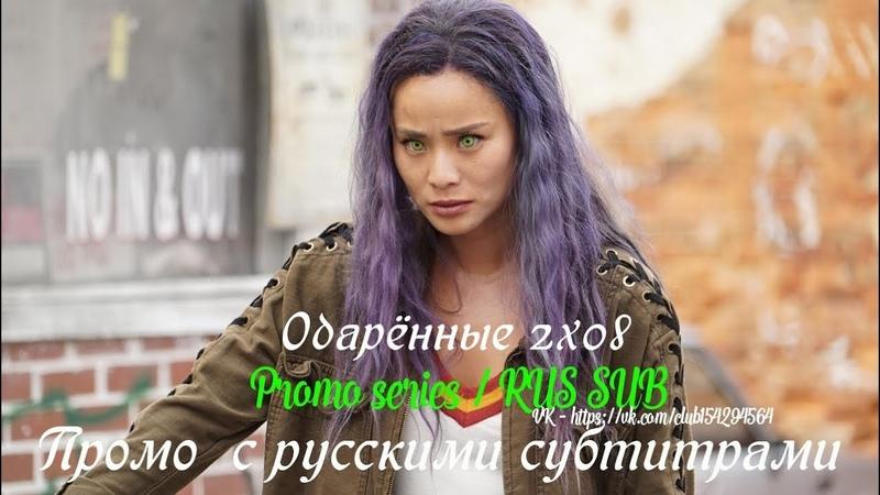 Одарённые 2 сезон 8 серия - Промо с русскими субтитрами (Сериал 2017) The Gifted 2x08 Promo