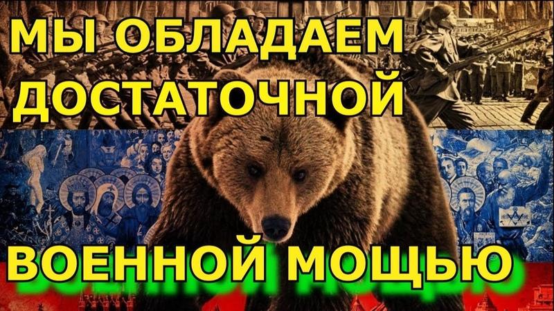 Рыпаться уже будет некому!: в РФ предостерегли американцев от нападения