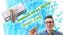 Новый вкус IQOS Green Zing Heets удивили Курю как George Batareykin