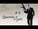 007 Quantum of Solace (часть 5) - Трущобы.