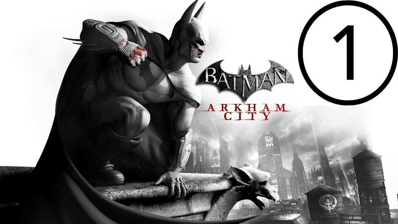 Batman Batman Arkham City GOTY Прохождение Начало 1