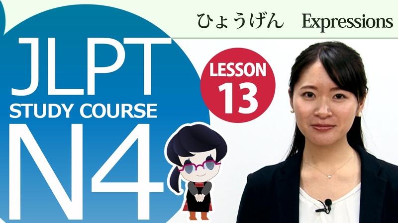 JLPT N4 Lesson 13-4 Japanese Basic Expressions【日本語能力試験N4】