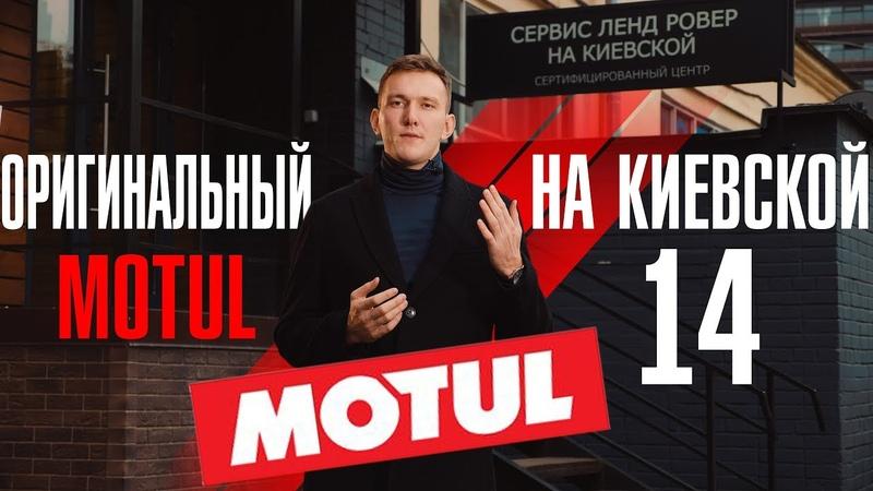Теперь мы официальный дилер Motul!