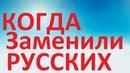 Подмена Русского народа.Тщательно скрытая история часть 22