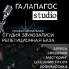 ГАЛАПАГОС studio (звукозапись, репбаза) в Минске