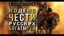 Л Р Прозоров Озар Ворон Кодекс чести русских богатырей