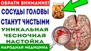 🌿 СОСУДЫ ГОЛОВЫ СТАНУТ ЧИСТЫМИ, ПРОСТО НУЖНО НАСТОЯТЬ ЧЕСНОК В 🌿 Народные средства 🌿 Здоровье
