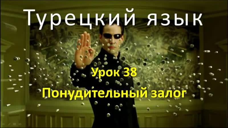 Турецкий язык. Урок 38. Понудительный залог. Oldurgan ve Ettirgen çatı