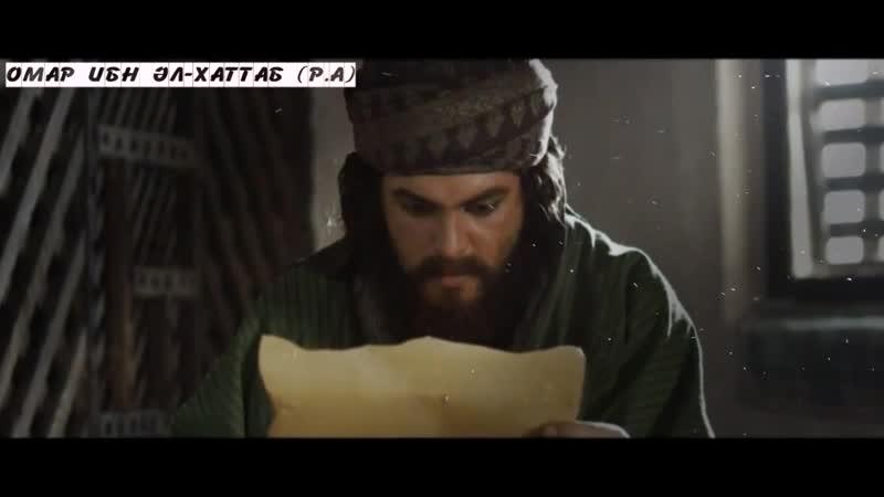 Сирадан Үзінді: Омар (р.а) Исламға Келуі