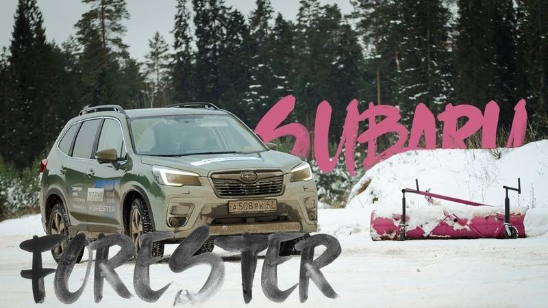 Subaru Forester 2019: Испытание полигоном. Тест-драйв нового Субару Форестер в Кирове