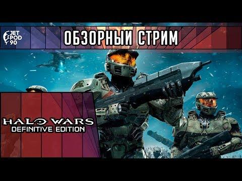 ОБЗОР игры HALO WARS: DEFINITIVE EDITION! Первый взгляд на классическую RTS от JetPOD90.