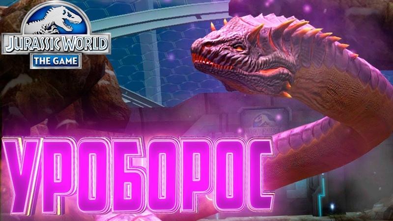 Новый Босс УРОБОРОС - Jurassic World The Game 126