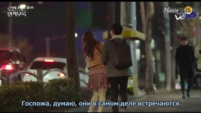 Романтическое приложение - 08 Серия (Субтитры Мания)