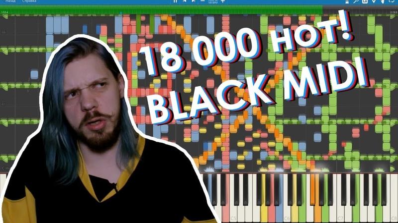 Написал песню на 18000 нот. BLACK MIDI | DARK МИДИ